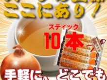 玉城ねスープ