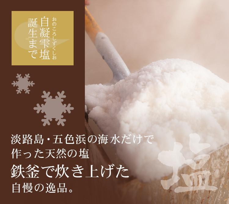淡路島の塩
