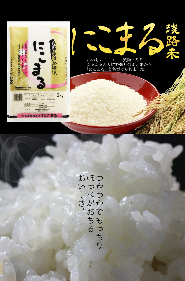 淡路島の米にこまる