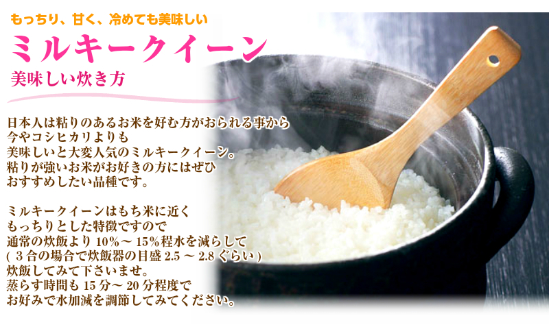 ミルキークイーンの炊き方