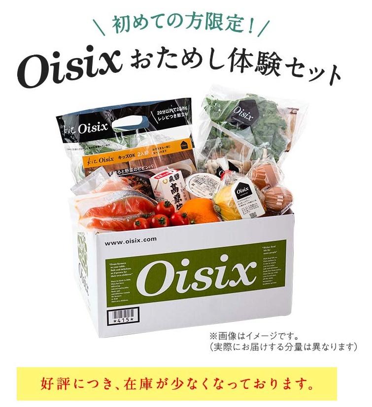 オイシックス4
