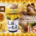 つぶれない店で紹介!牡蠣のオイル漬けの通販はこちら!オイル&オイスター