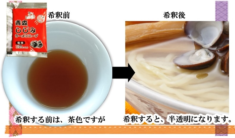 しじみラーメンのスープ