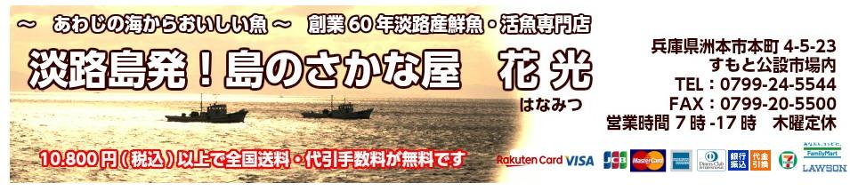 2019年淡路島の「うに」を販売している通販ショップはこちら!