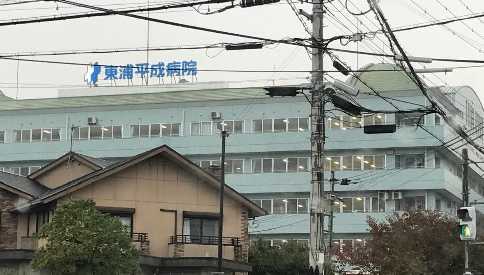東浦平成病院